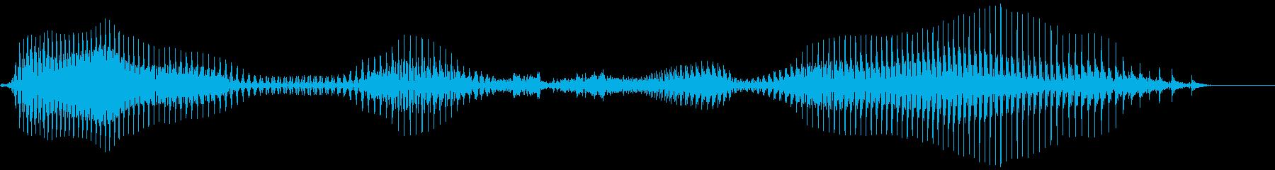 おもしれえの再生済みの波形