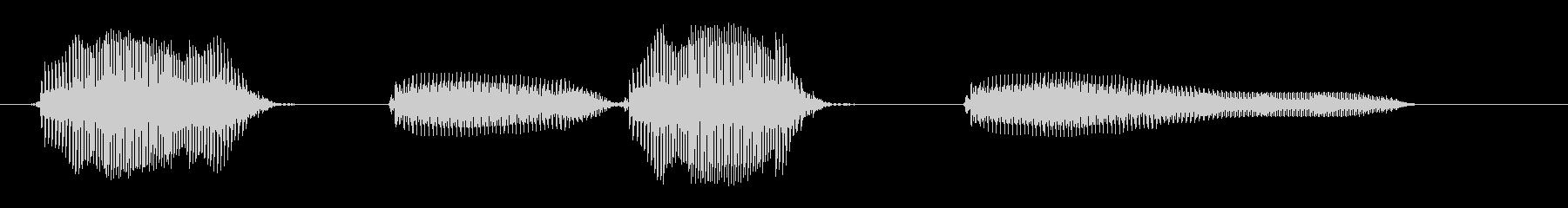 びっくりチキン小 2回 の未再生の波形