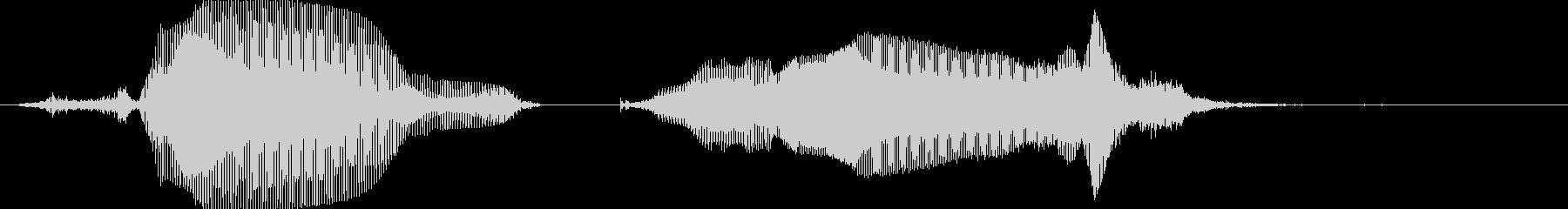 サンキュー!の未再生の波形
