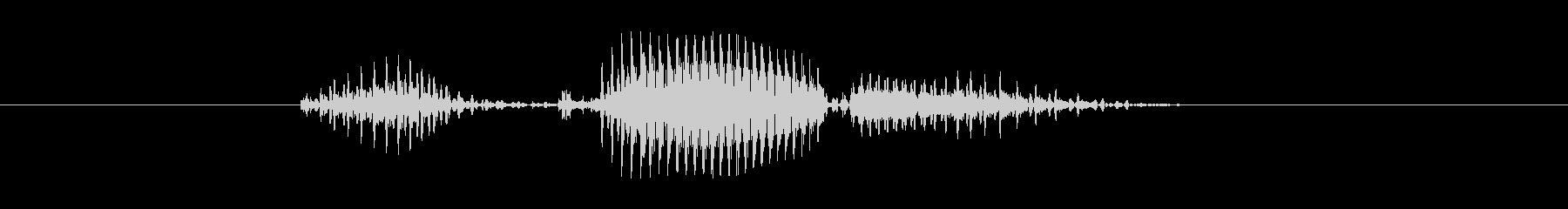 うける〜〜の未再生の波形