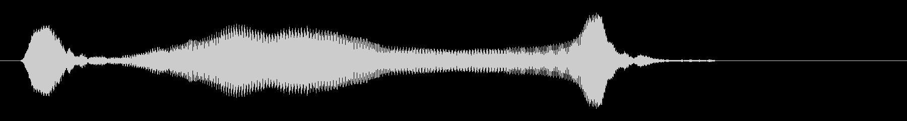 ニャオン(猫の鳴き声・高め)の未再生の波形