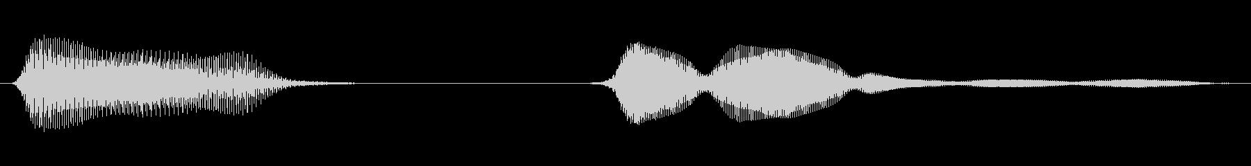 ピコ(ジョーク、気付き)の未再生の波形