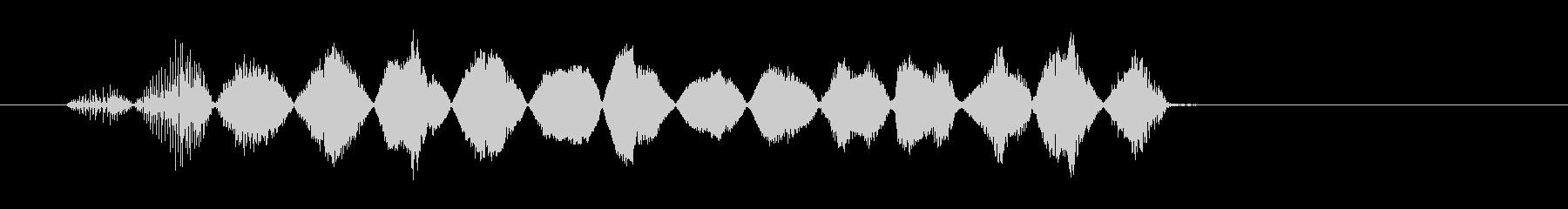 コミカルな動きの未再生の波形