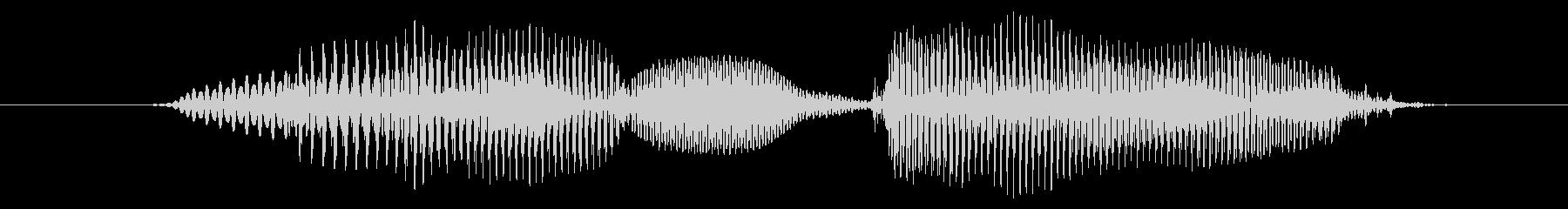 問題!の未再生の波形