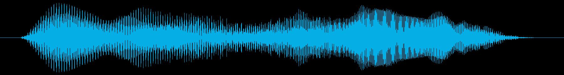 いやーん1(無加工)【セクシー、ギャグ】の再生済みの波形