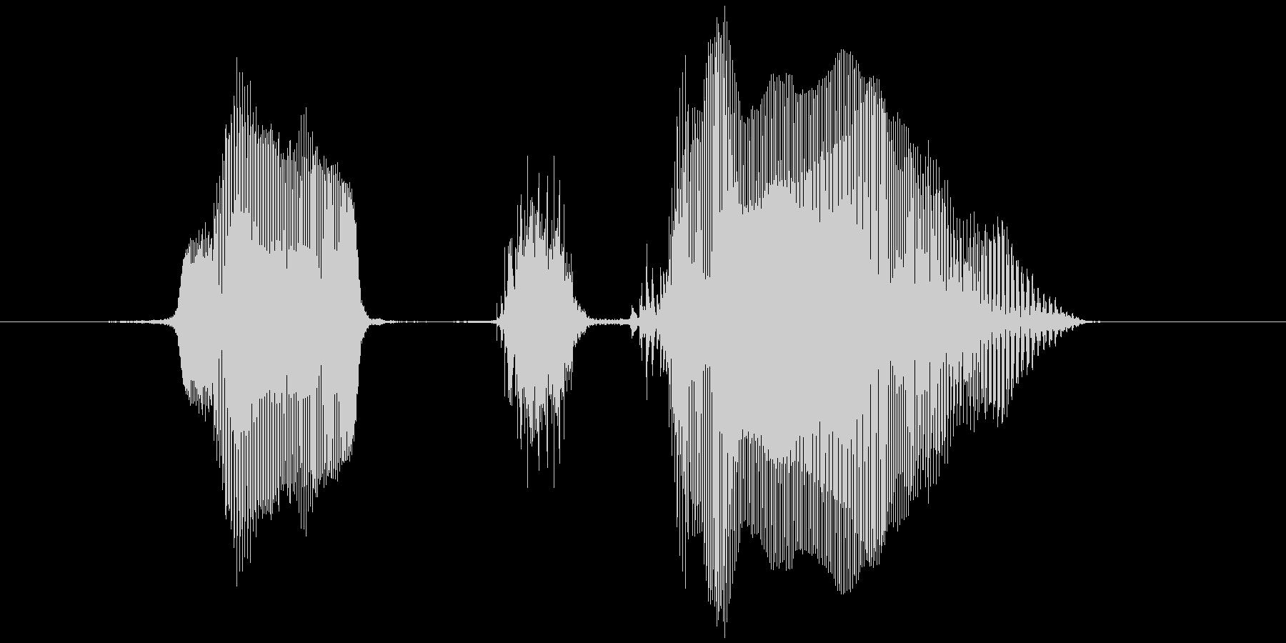 「レッツ・ゴー!」の未再生の波形