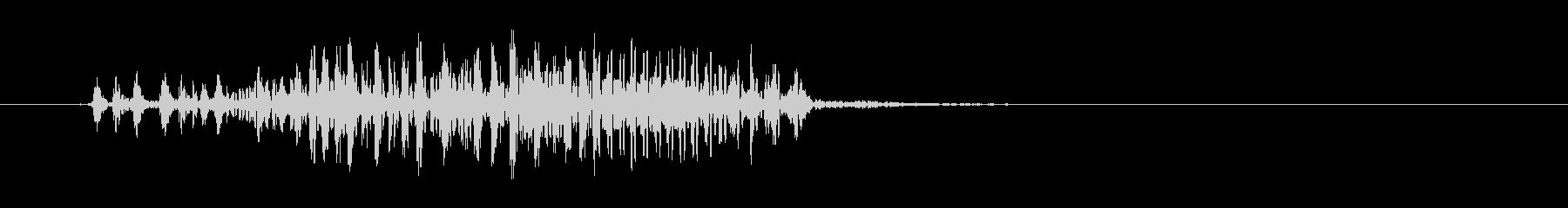 腹の虫-20(腹ペコ・ぐう〜)の未再生の波形