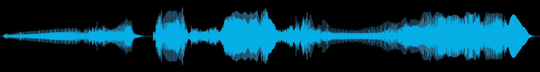 難しいぞぉ~の再生済みの波形