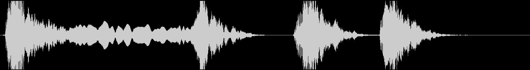 ワオーン、ワンワンワンの未再生の波形