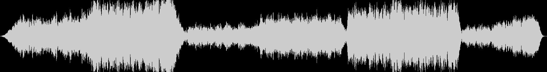 オーケストラバラードの未再生の波形