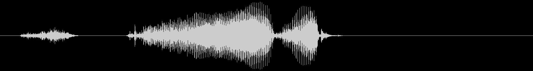 聞こえるの未再生の波形