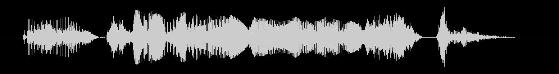 アダルトフィメールG:頑張りますの未再生の波形
