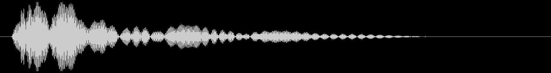 ポワーンという柔らかい効果音の未再生の波形
