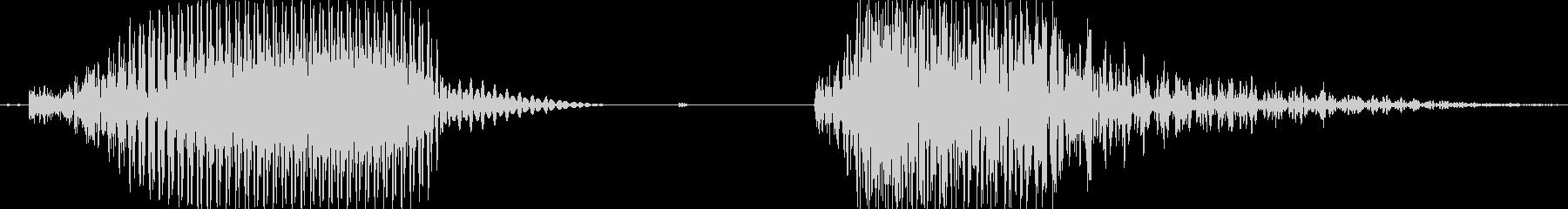 グッドの未再生の波形