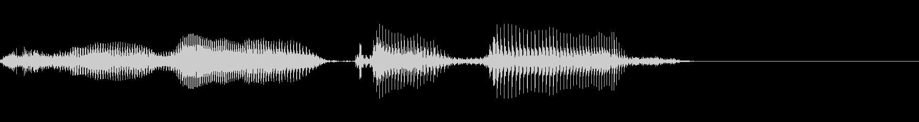 次いこうぜの未再生の波形