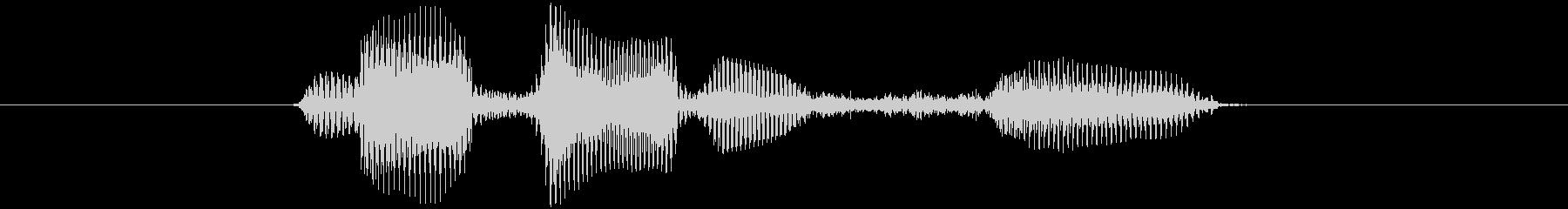 レベル3(さん)の未再生の波形