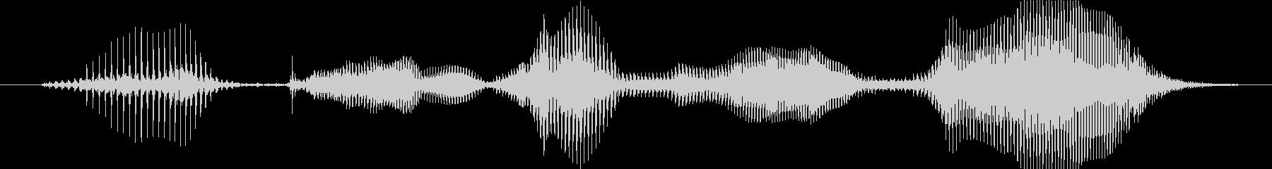 「負けんじゃねぇぞぉ!」(勇ましい)の未再生の波形