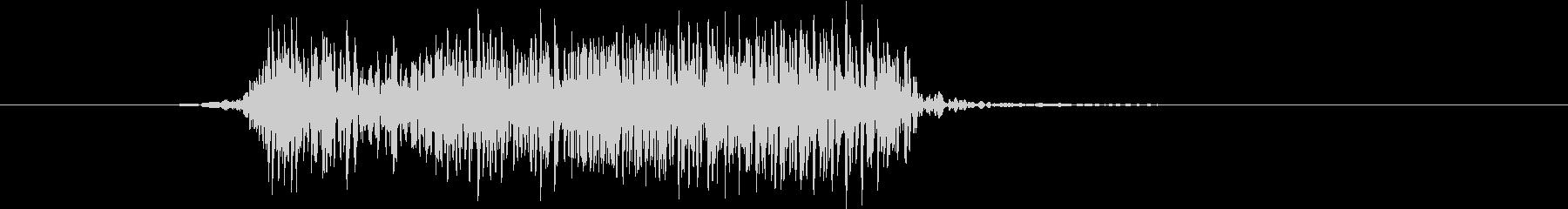 火炎放射器 ショートヘビーシングル01の未再生の波形