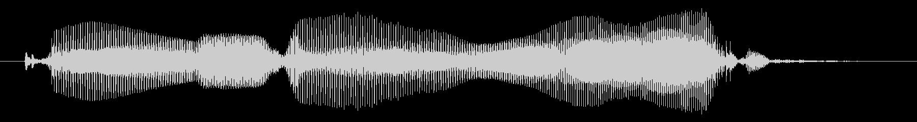 こんばんはの未再生の波形