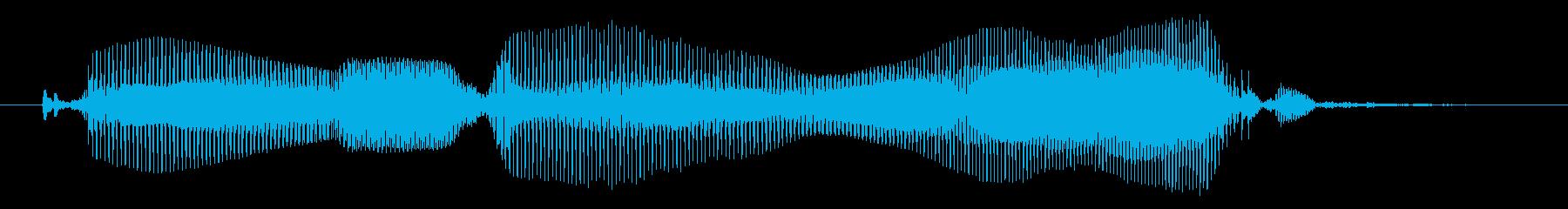 こんばんはの再生済みの波形