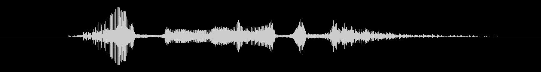 Unbelievable(テンション高)の未再生の波形