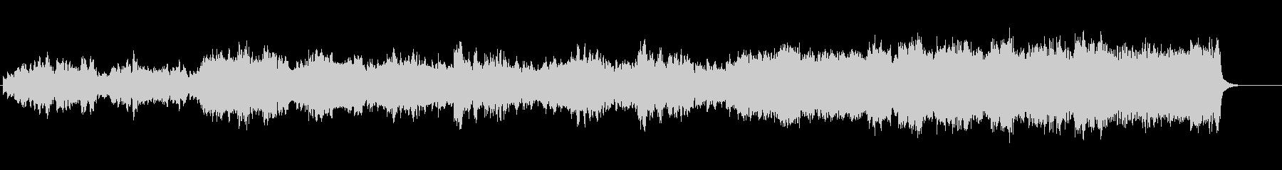 化石から想像する壮大なオリジナル曲の未再生の波形