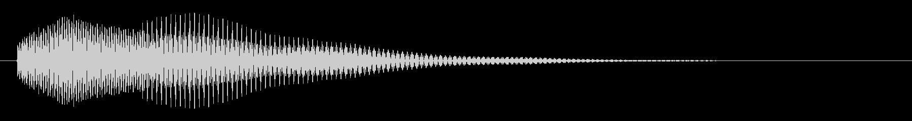 ピコンッ(ビブラホーンのお知らせ音)の未再生の波形