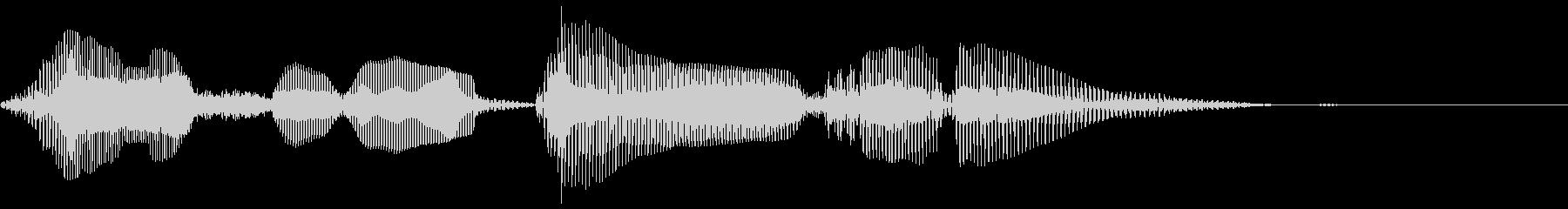 今すぐダウンロード!'s unreproduced waveform