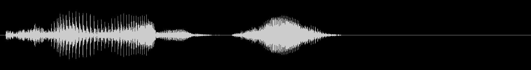 パンチ!の未再生の波形