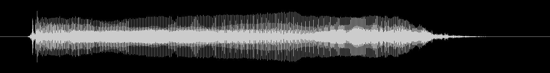 え~っ(不満)の未再生の波形