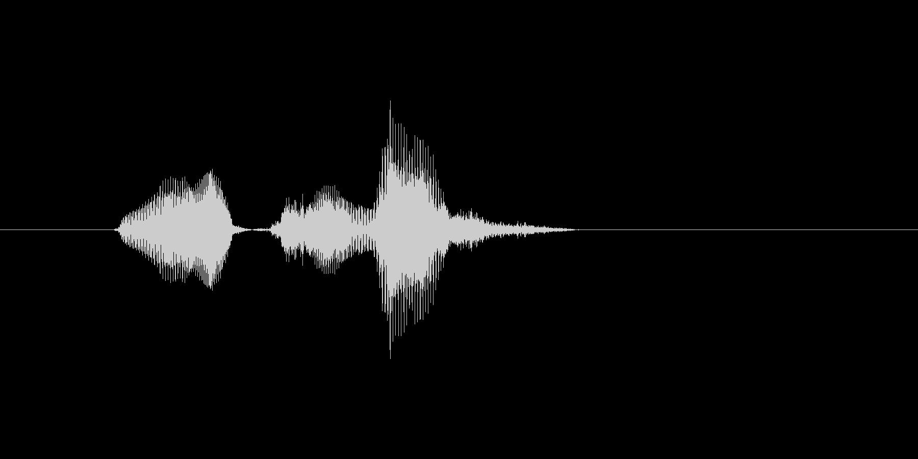 「密です」の未再生の波形