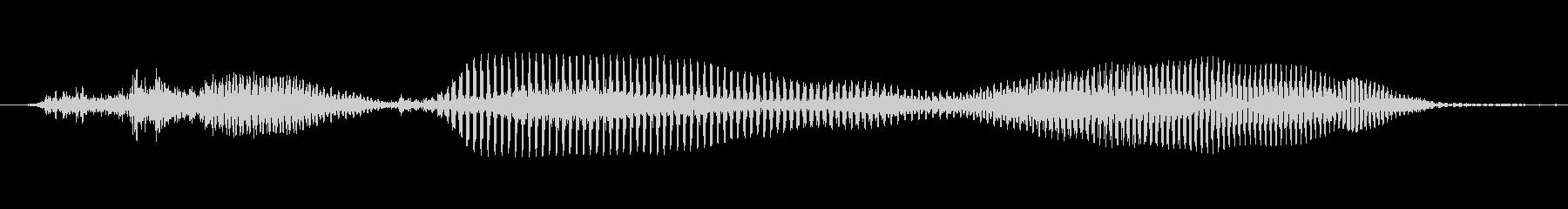 ちがうよの未再生の波形