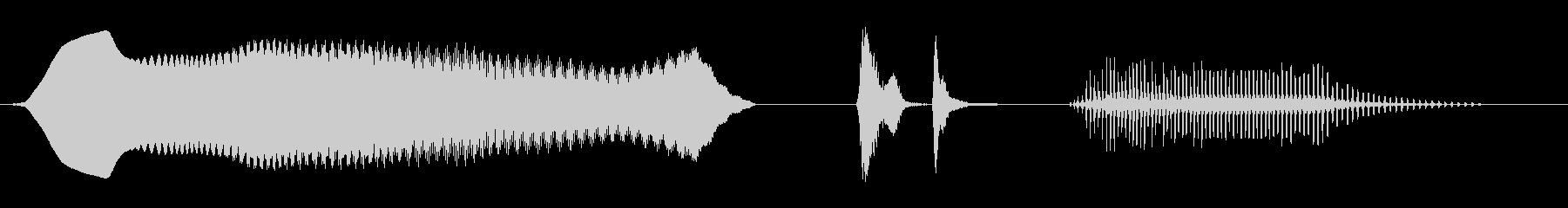 キュワワ・ポコッ(2種類)の未再生の波形