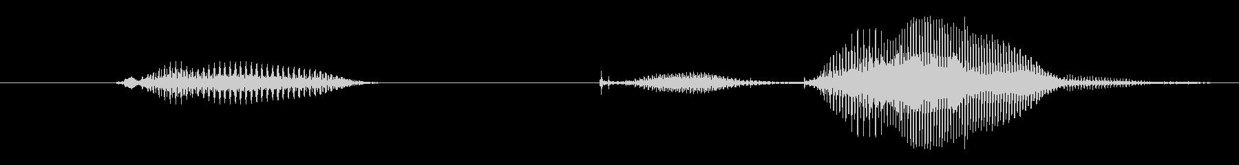 ゴッキゲン!(明るい)の未再生の波形