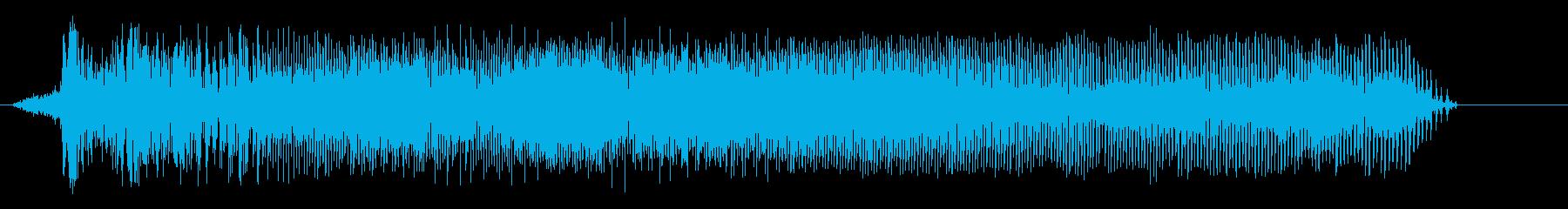 うわぁぁ!の再生済みの波形
