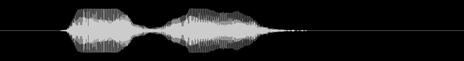 1 (女の子) バイバイ!の未再生の波形