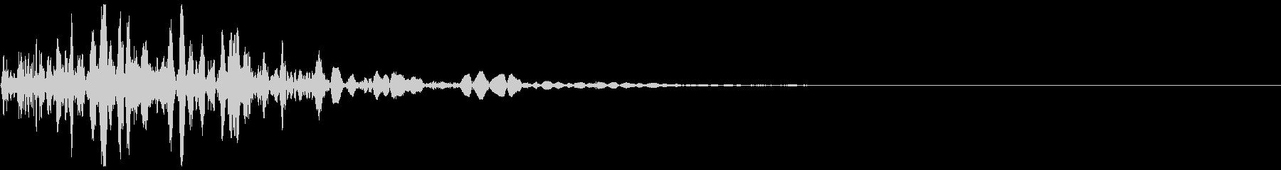 ドシン! 重めの足音の未再生の波形
