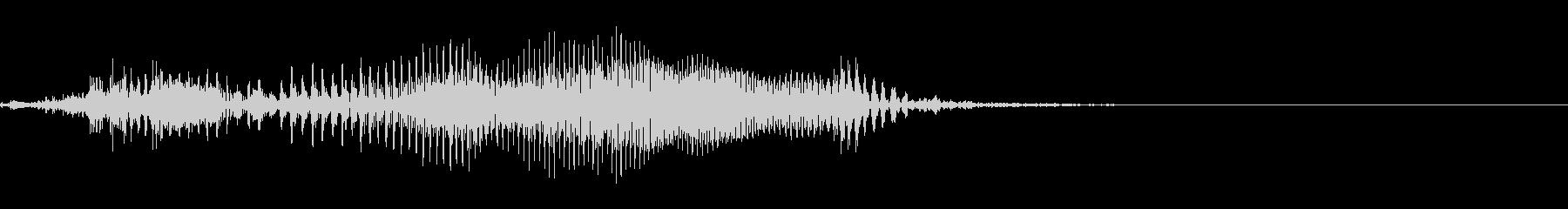 てぇい!の未再生の波形