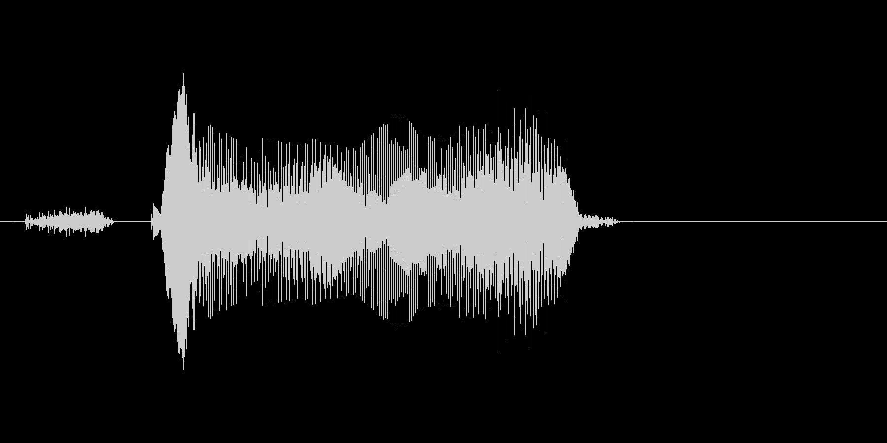 キター!の未再生の波形