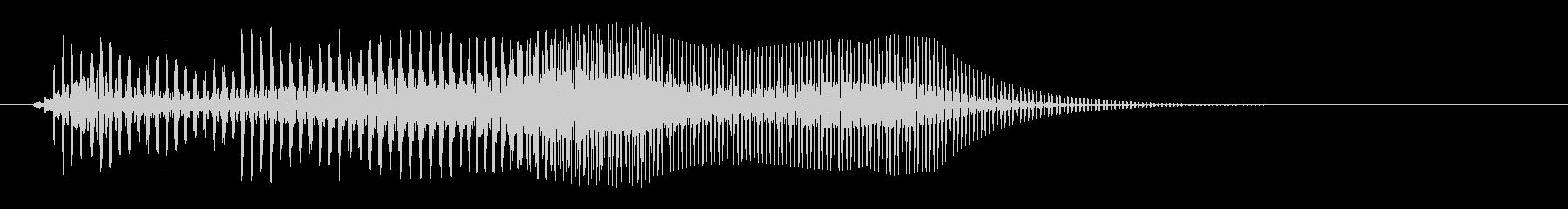 ポヘェ〜 (脱力系のエラー音)の未再生の波形