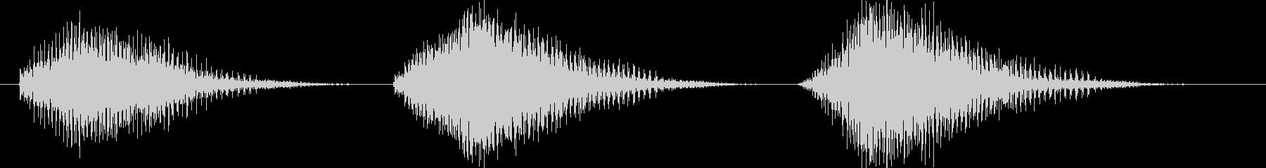 カァカァカァ!(カラスの鳴き声)擬音3発の未再生の波形