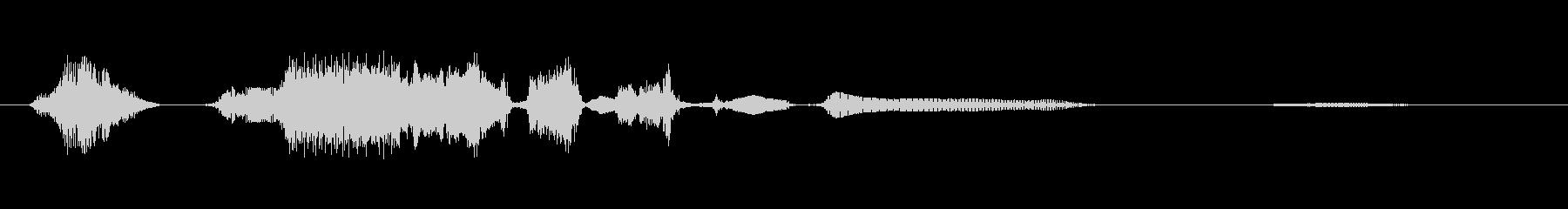 パンチからの「アーハハハ!」ver.2の未再生の波形