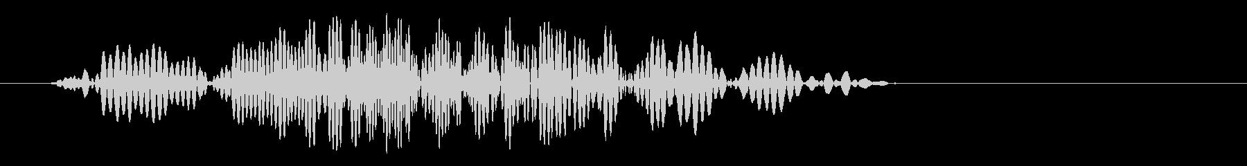 ヒュッ!(素早い動きのある音)の未再生の波形