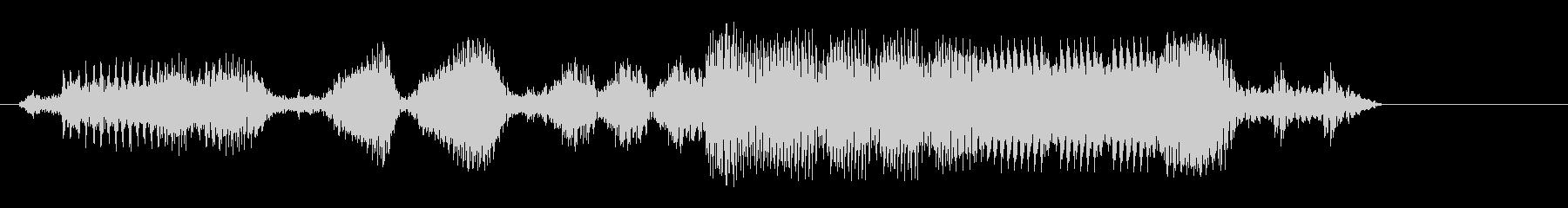 消えたぞぉ(宇宙人のデジタルな掛け声)の未再生の波形