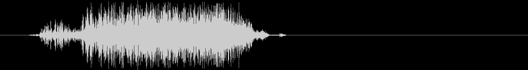 グゥアーー(猛獣、化け物の声)の未再生の波形