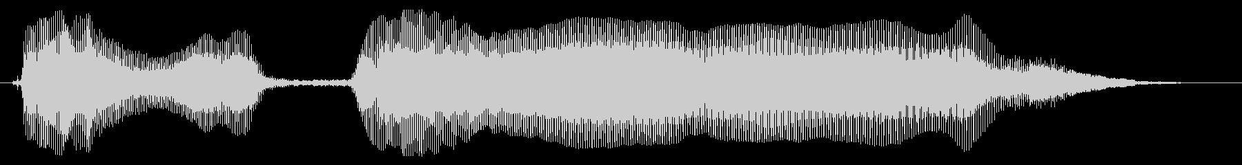 ばいばーい!の未再生の波形
