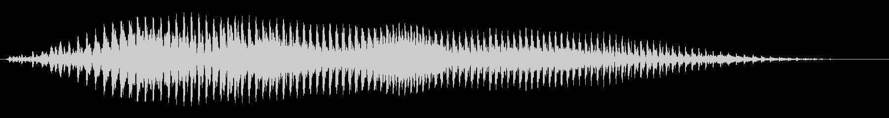 モーッ(牛の鳴き声)の未再生の波形