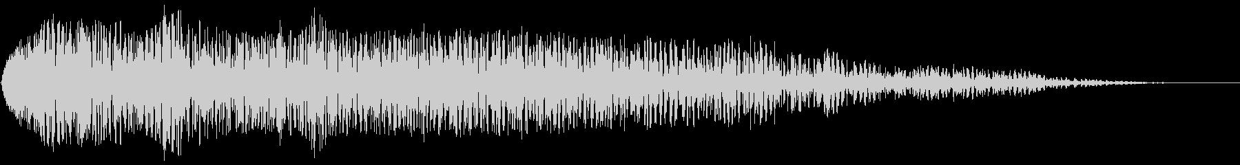 シューン(エレクトロニックな爆発音)の未再生の波形
