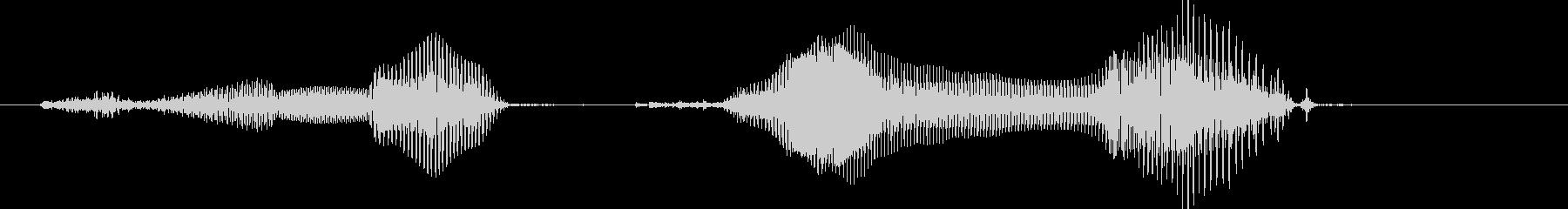 その声はっ!の未再生の波形