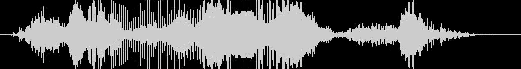 チャンス!の未再生の波形